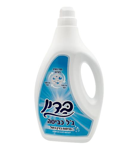 בדין ג'ל כביסה כחול 2.5 ליטר