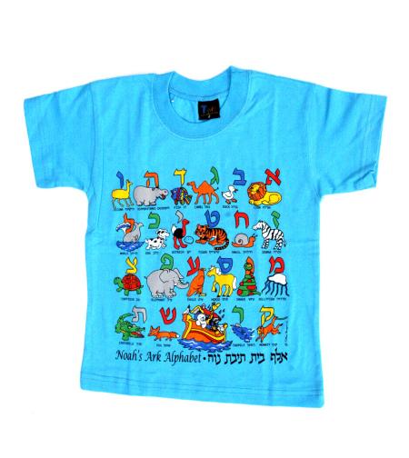 חולצה לילדים א' ב'