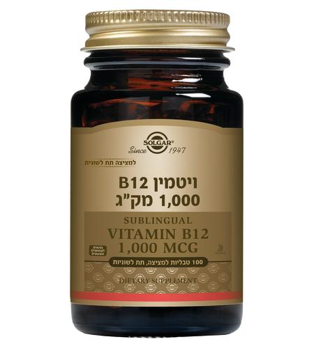 ויטמין B12 למציצה 1000 מק
