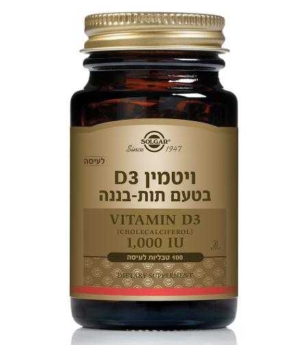 ויטמין D1000 לעיסה (תות בננה) 100 טבליות