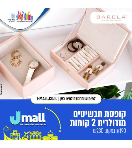 קופסת תכשיטים מודולרית