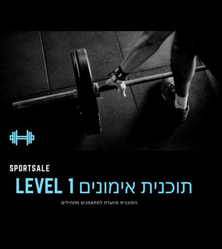 תוכנית אימונים למתאמנים מתחילים LEVEL 1