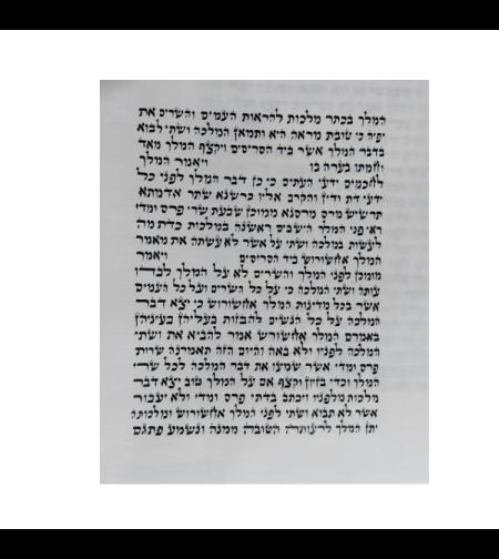 מגילת אסתר 'המלך' 21 שורות