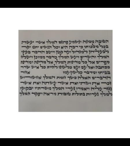 מגילת אסתר אשכנזי 11 שורות שורה 1 ס'מ קלף עבודת יד דגם עטרת הקלף