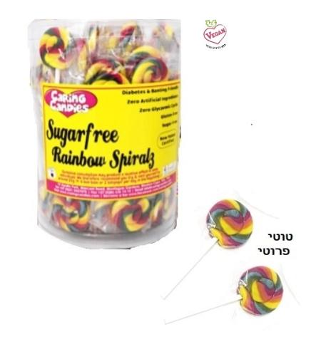סוכריות עגולות על מקל ללא סוכר קשת - 10 גר'