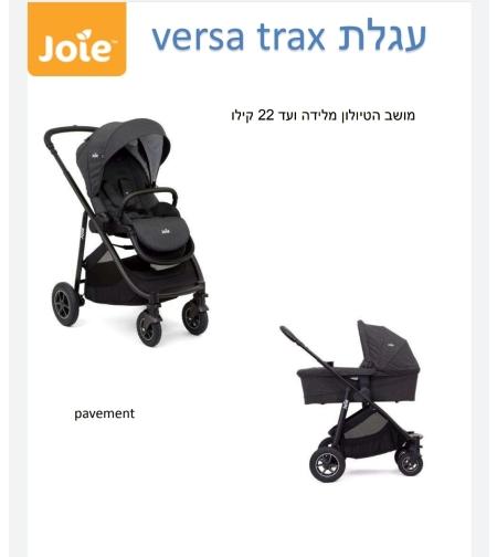 עגלה לתינוק ג'ואי JOIE משולבת טיולון ואמבטיה דגם VERSATRAX וורסטרקס