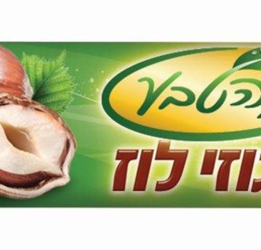 חטיף אגוזי לוז - חברת ירושלים