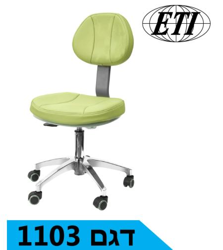 כסא רופא / סייעת דגם 1003