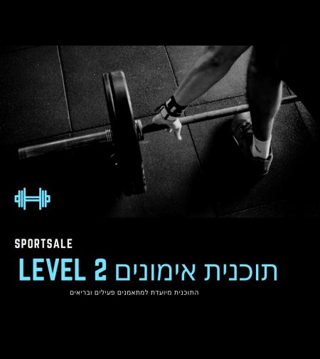 תוכנית אימונים למתאמנים פעילים LEVEL 2