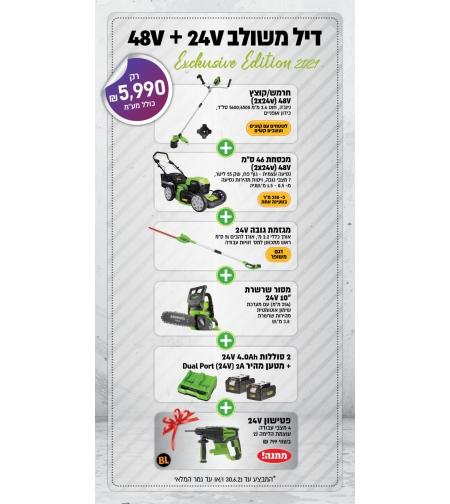 דיל כלי גינון משולב 24V + 48V + פטישון מתנה !!!
