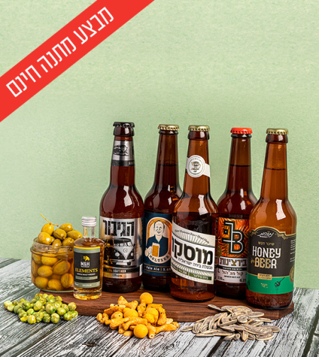 מארז מבשלות בירה מקומיות