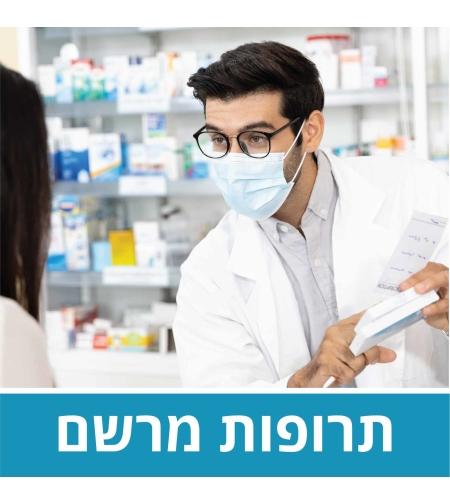 לרכישת תרופות מרשם - נא צרו עמנו קשר