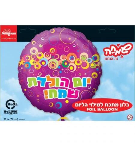 בלון הליום גדול - יום הולדת שמח סגול