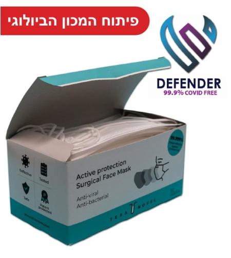 מסיכות כירורגיות עם הגנה אקטיבית אנטי-ויראלית אנטי -בקטריאלית הקוטלת  את נגיף הקורונה (50 יחידות בקופסא)