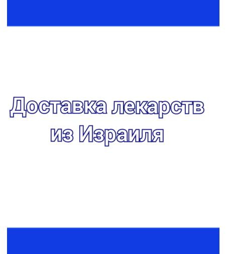 Доставка  лекарств из ИЗРАИЛЯ для 1464531 Ксении Каримовой