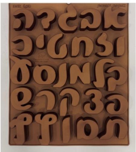 תבנית סיליקון אותיות עברית דגם אמה
