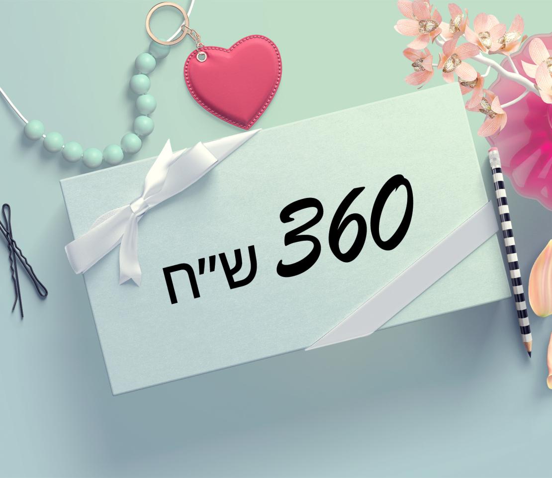 תרומה 360 ש״ח