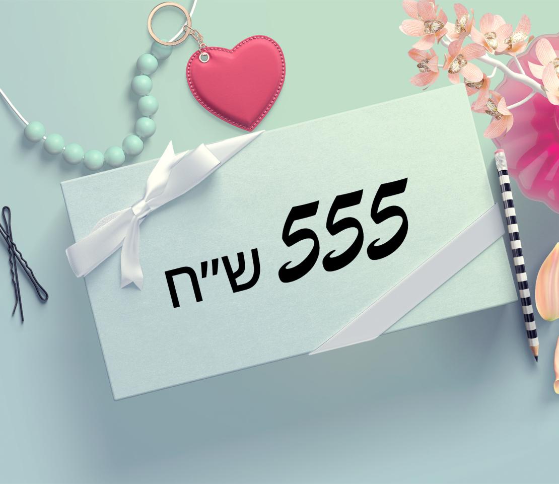 תרומה 555 ש״ח