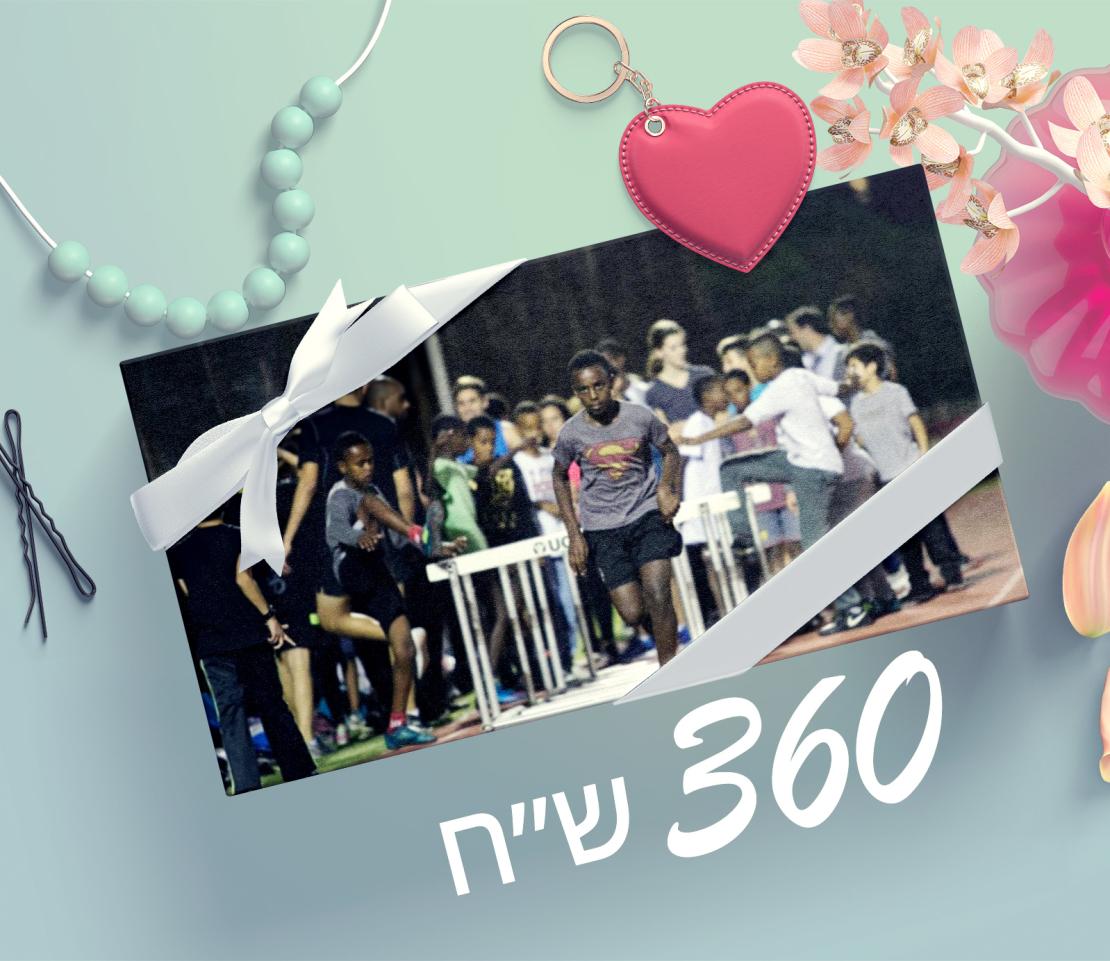 תרומה 360 ש״ח - פרויקט הריצות