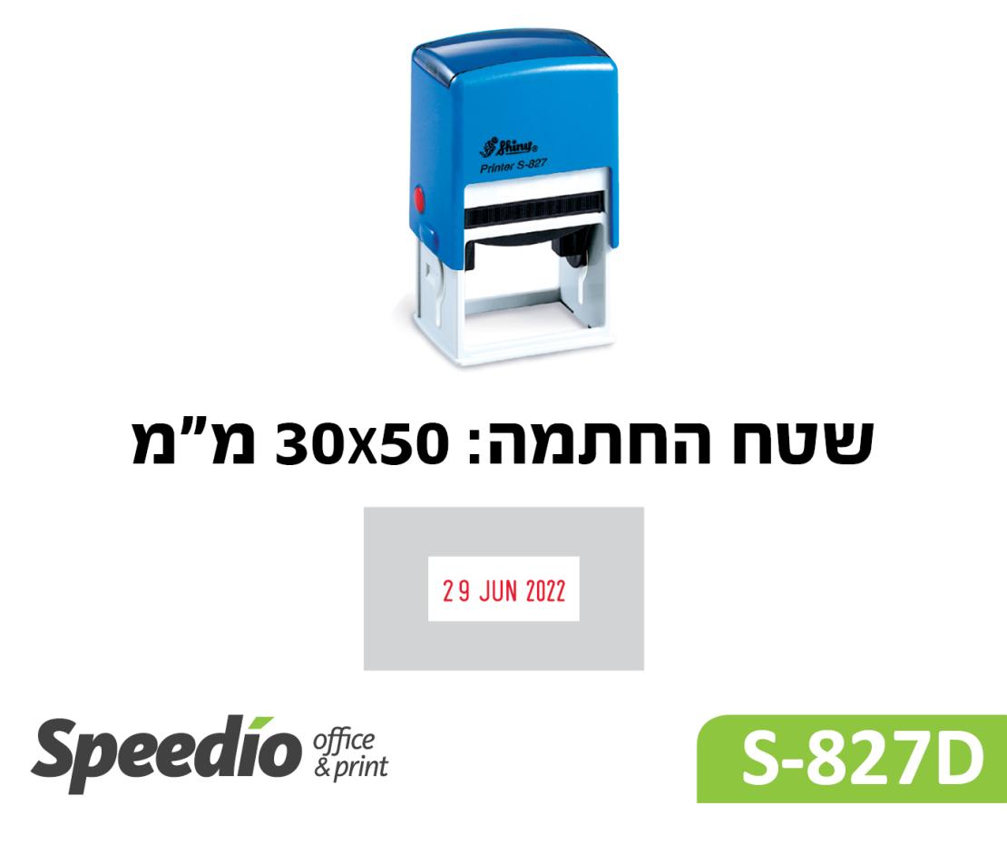 חותמת תאריכון קפיצית דגם Shiny Printer S827D