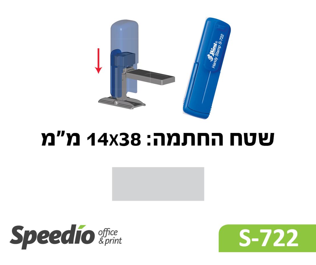 חותמת גומי כיס דגם Shiny Printer S722-מתאימה ל 1-3 שורות טקסט שטח ההחתמה: 14X38 מ'מ