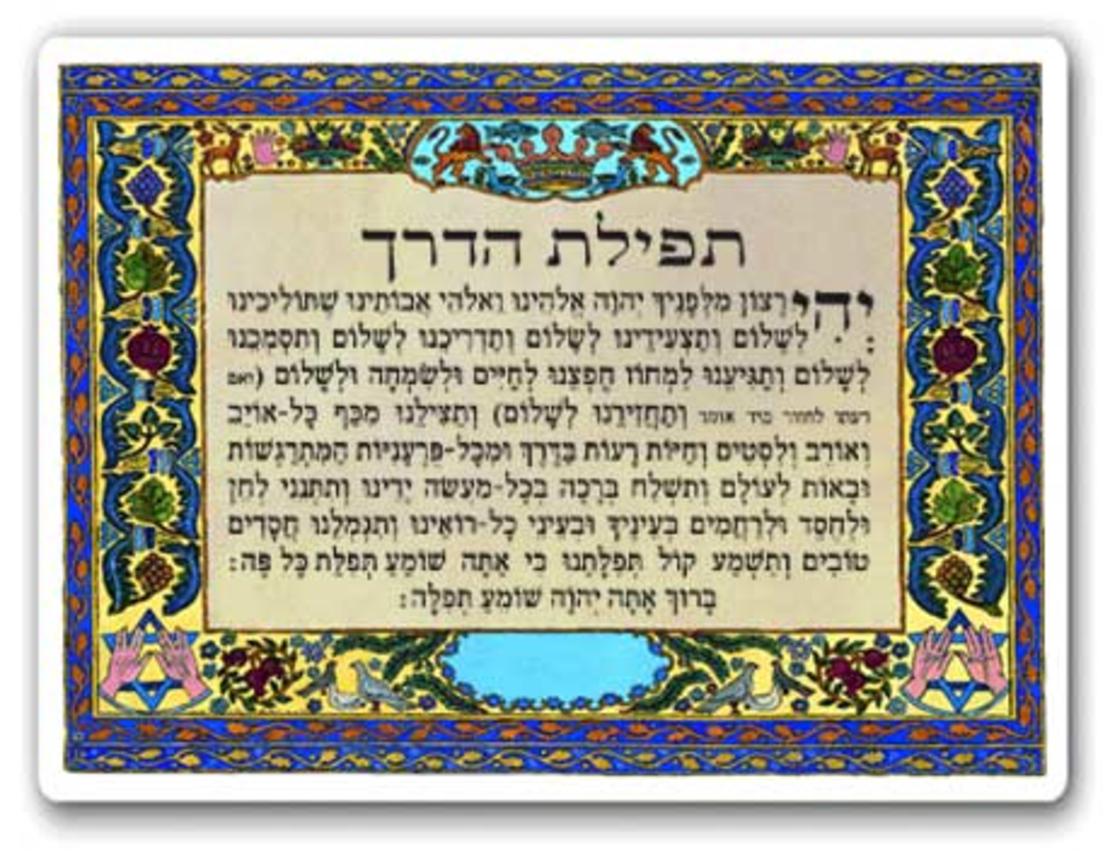3011 - תפילת הדרך עברית
