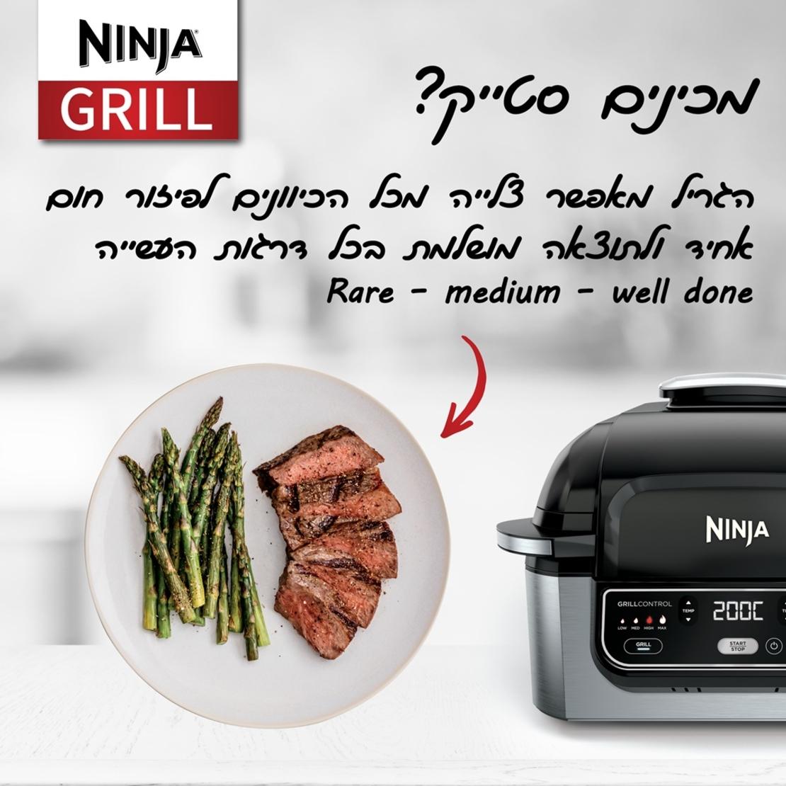 נינג'ה גריל – NINJA GRILL