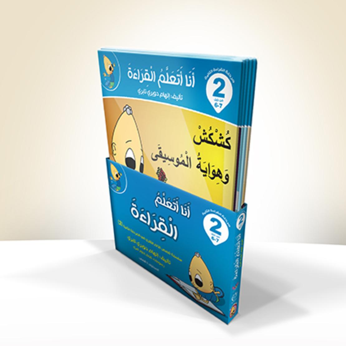 انا اتعلم القراءة 2