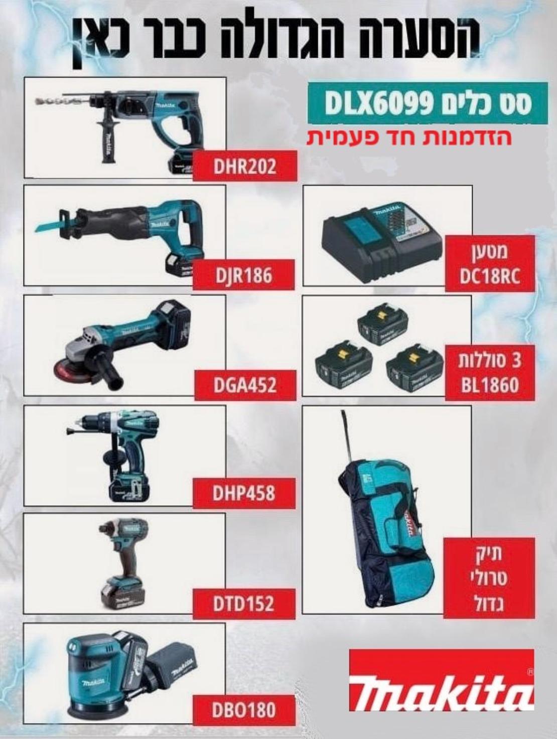סט כלים מקיטה DLX 6099