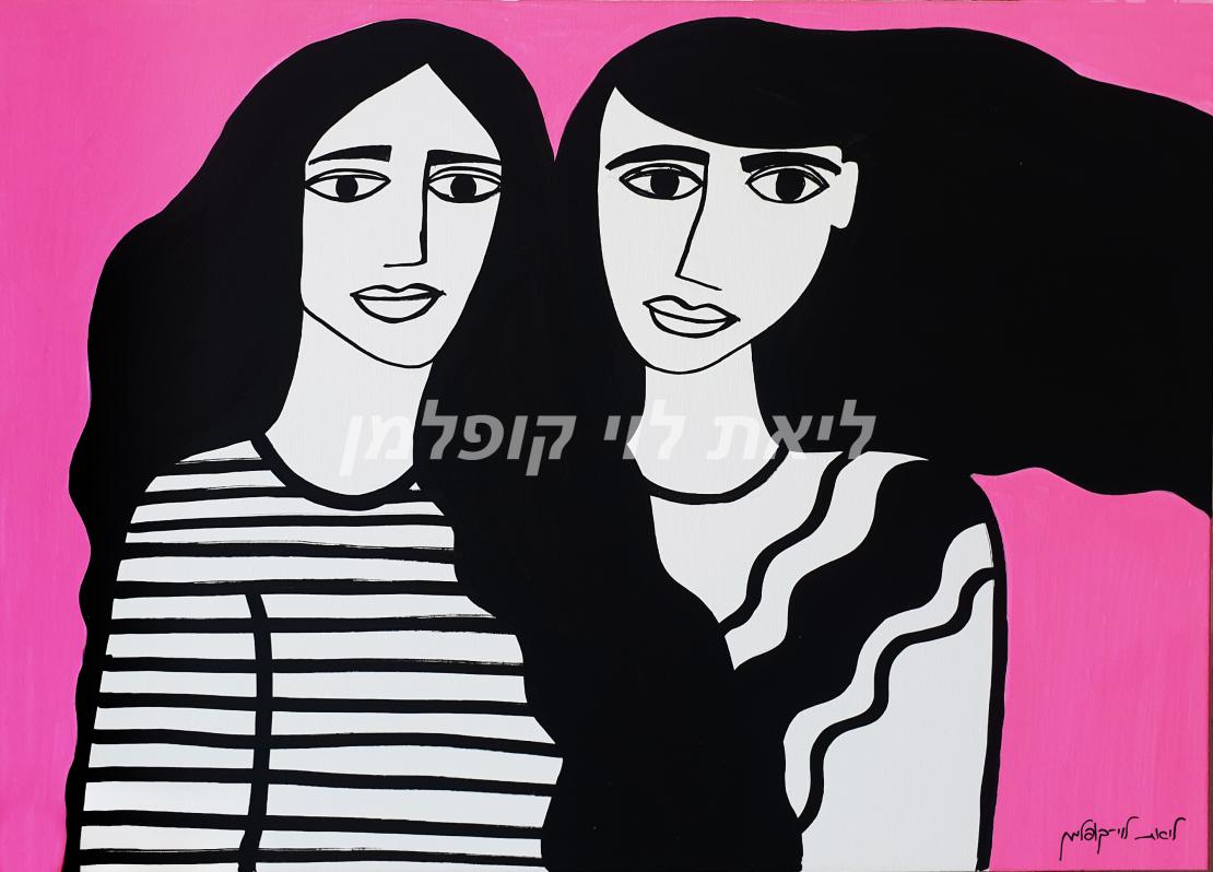 תמונת קנבס לצביעה - אחיות