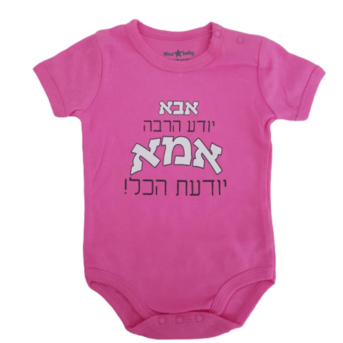מתנה מפנקת ליולדת בת