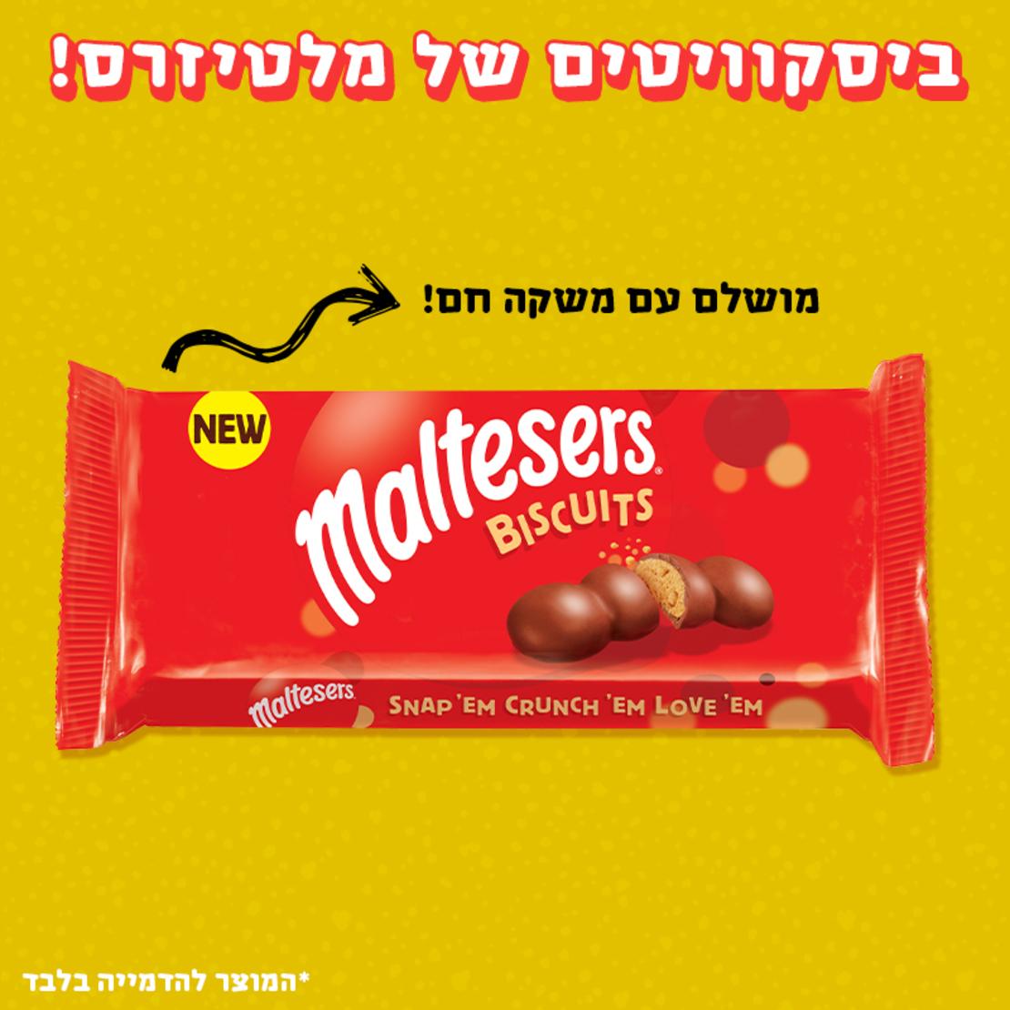 ביסקוויטים של מלטיזרס - Maltesers Biscuits