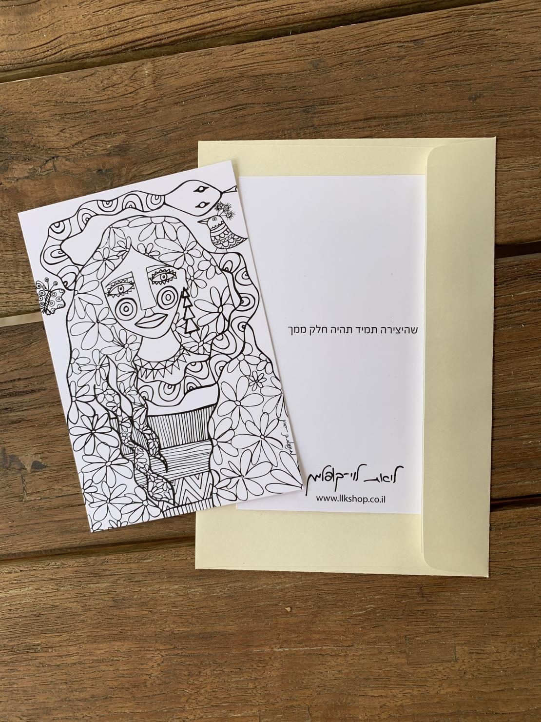 כרטיס ברכה - שהיצירה תמיד תהיה חלק ממך - אישה
