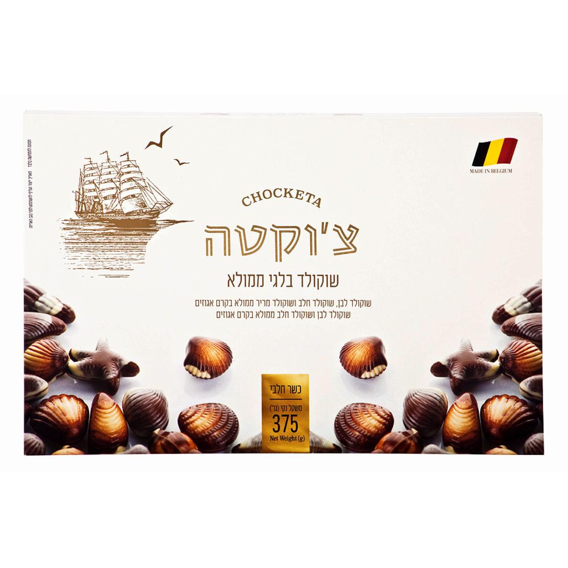 צ׳וקטה - שוקולד בלגי ממולא