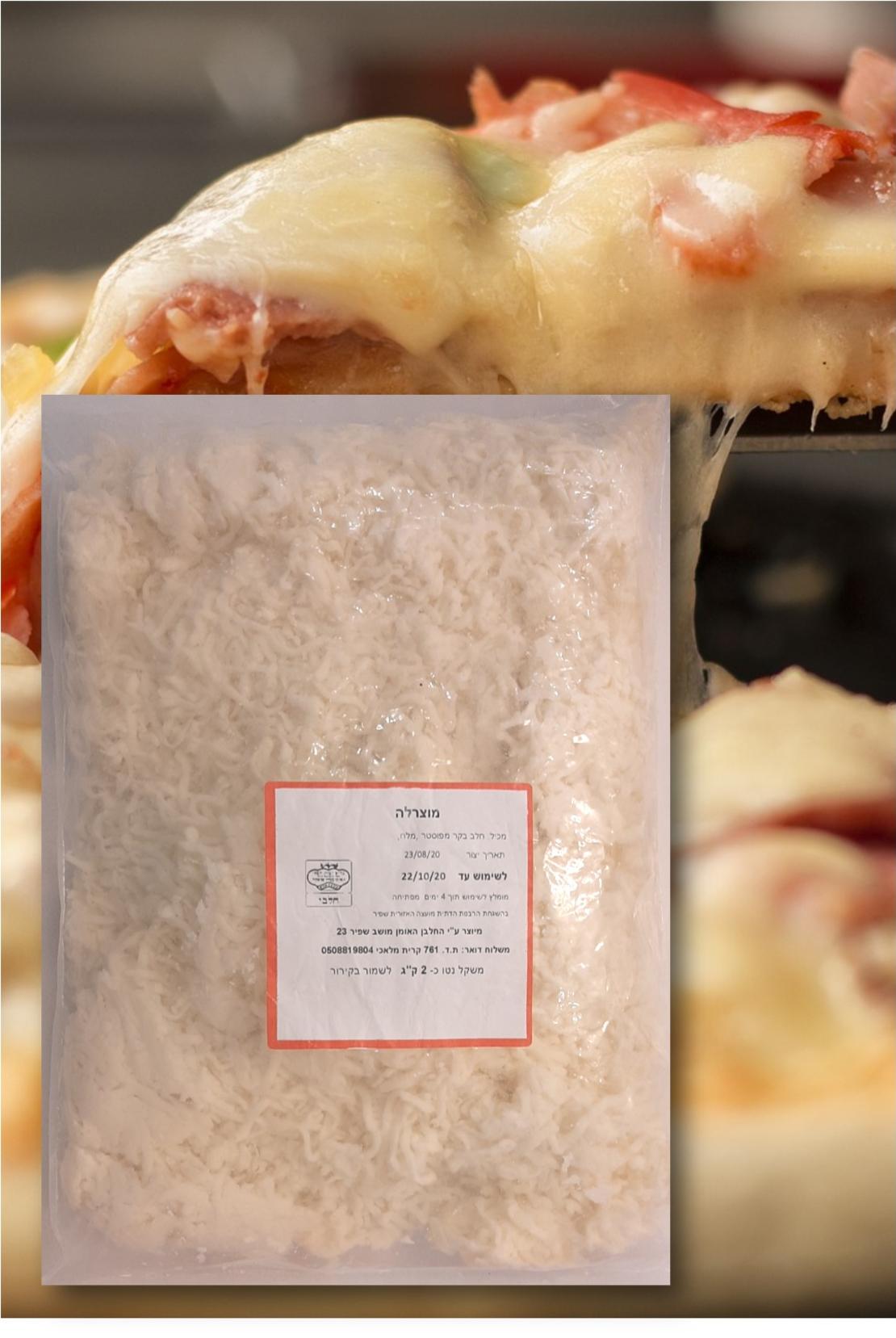 מוצרלה לפיצה- 200 גרם