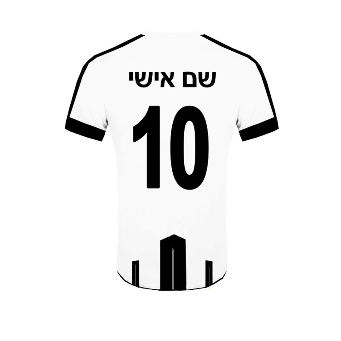 חולצת משחק ביתר ירושלים לבנה