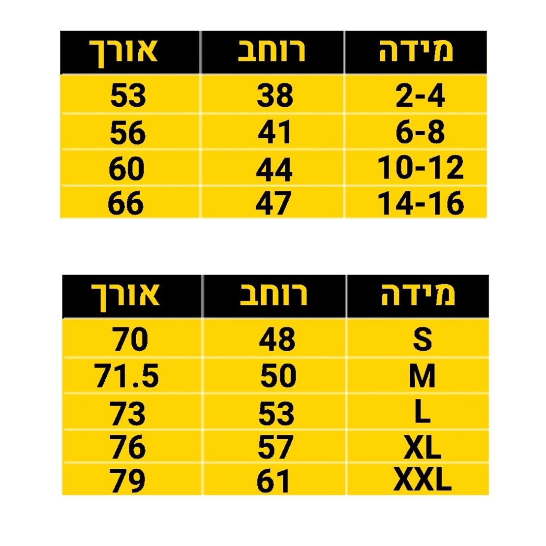 חולצת משחק ביתר ירושלים שחורה