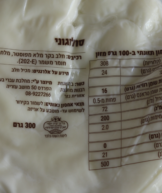 גבינת סולוגוני גאורגית במשקל 300 גרם