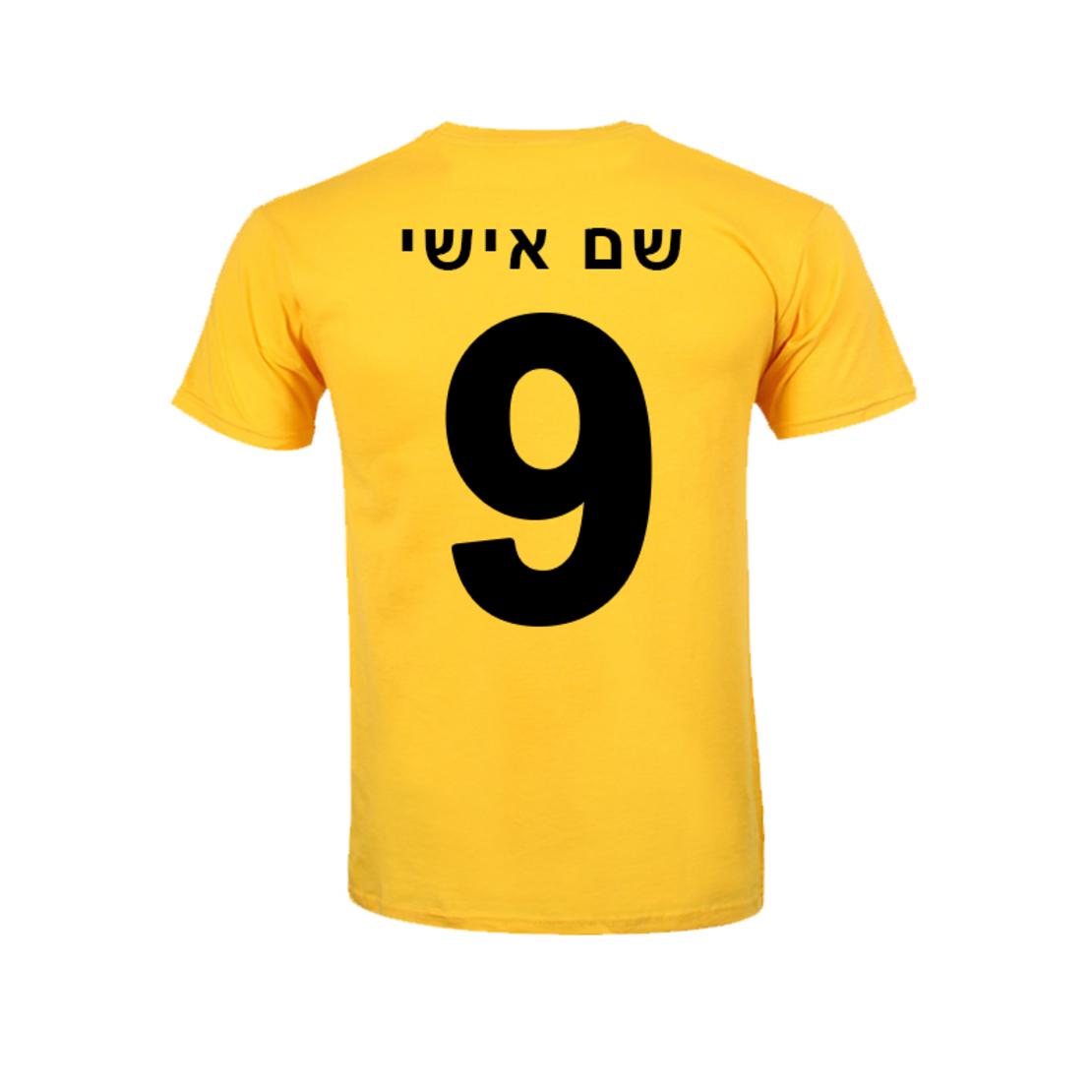 חולצת כדורגל ביתר ירושלים