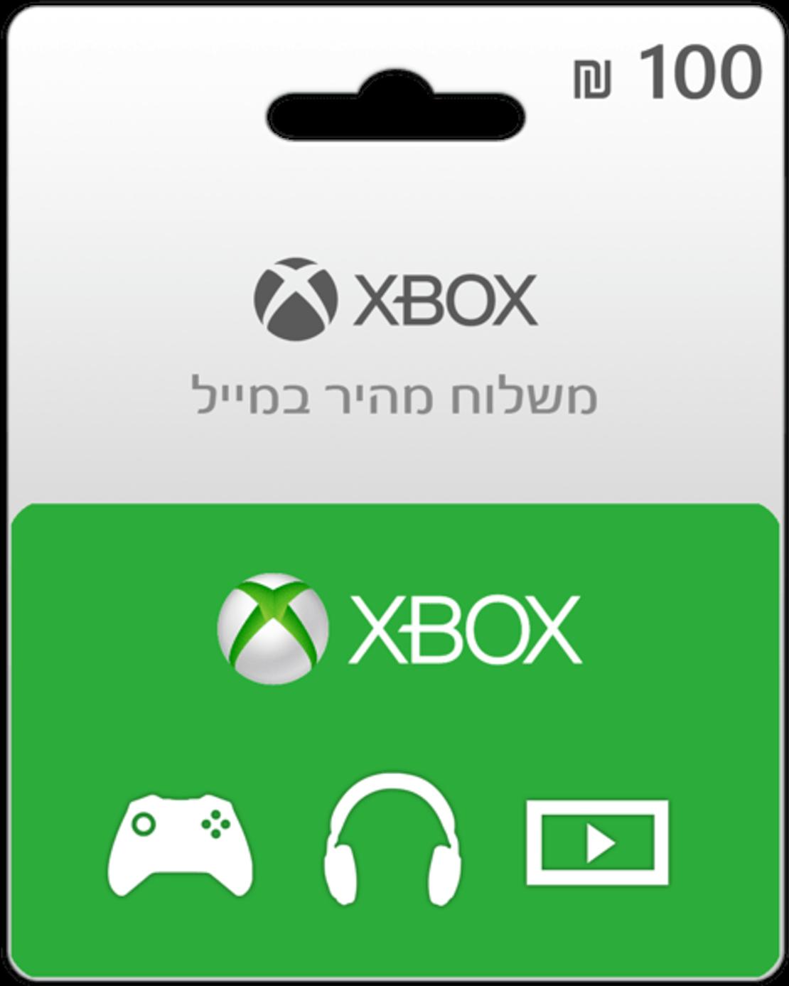 כרטיס מתנה דיגיטלי Gift Card ל- 100 Xbox ש