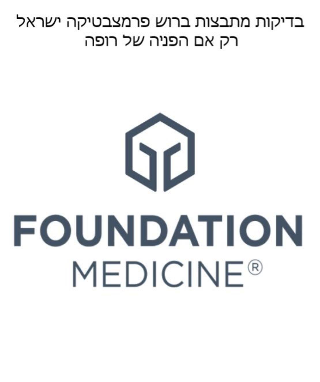 הבדיקה מתבצע ברוש פרמצבטיקה ישראל Foundationone CDX Clinical