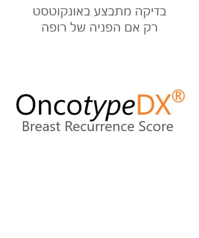 הבדיקה מתבצע באונקוטסט  OncotypeDX Breast Cancer Assay