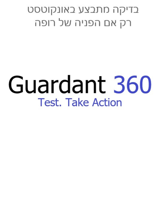 הבדיקה מתבצע באונקוטסט Guardant360