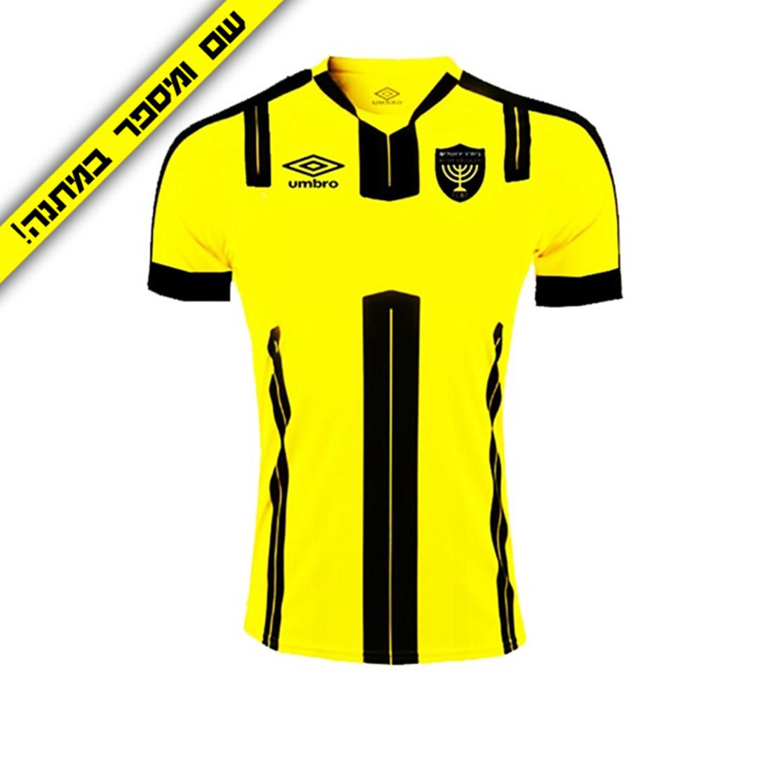 חולצת משחק ביתר ירושלים צהובה
