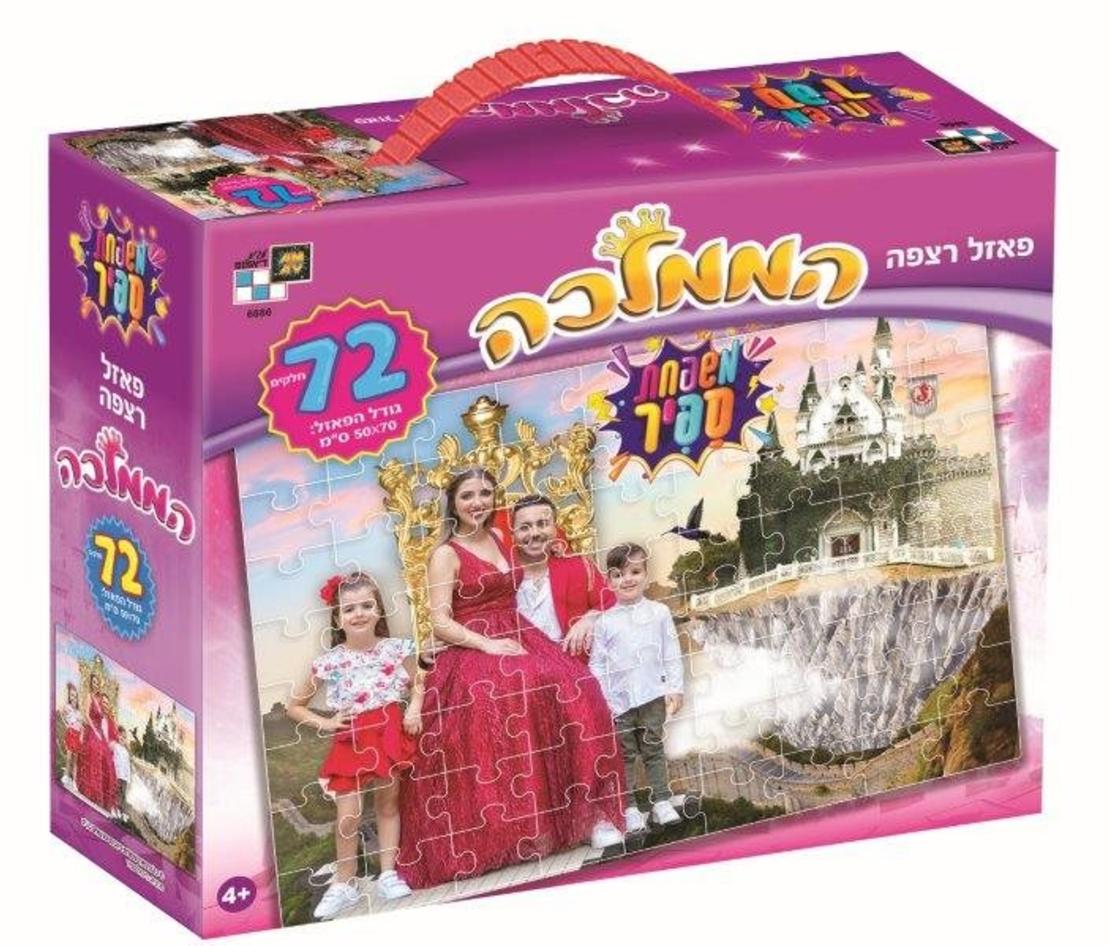 פאזל 72 חלקים- משפחת ספיר