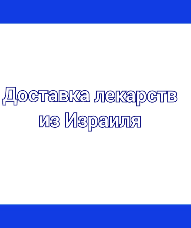 Доставка  лекарств из ИЗРАИЛЯ для  Igor Gumennyy 2183486