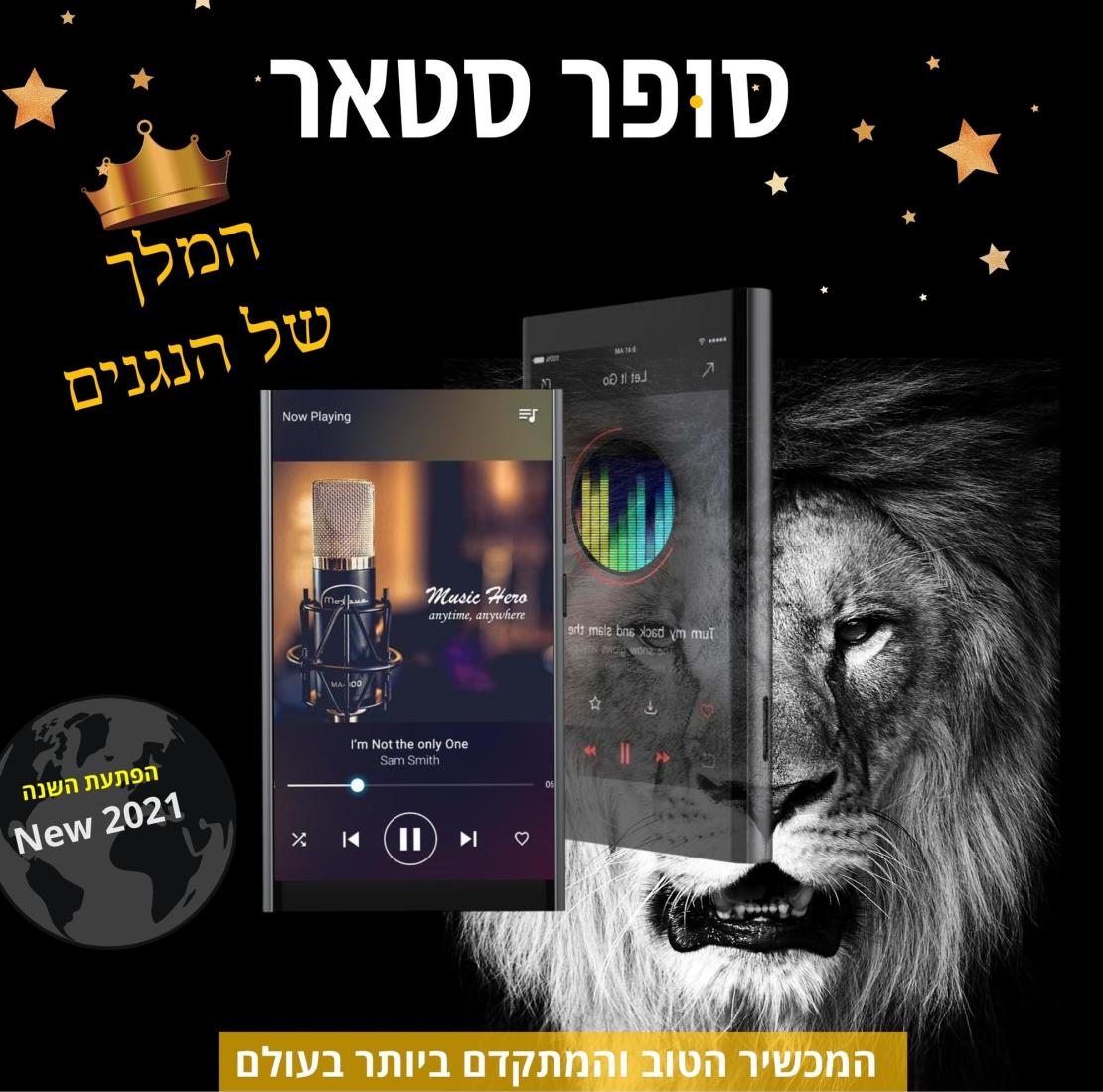 נגן MP3 סופר סטאר החדש  2021 👑