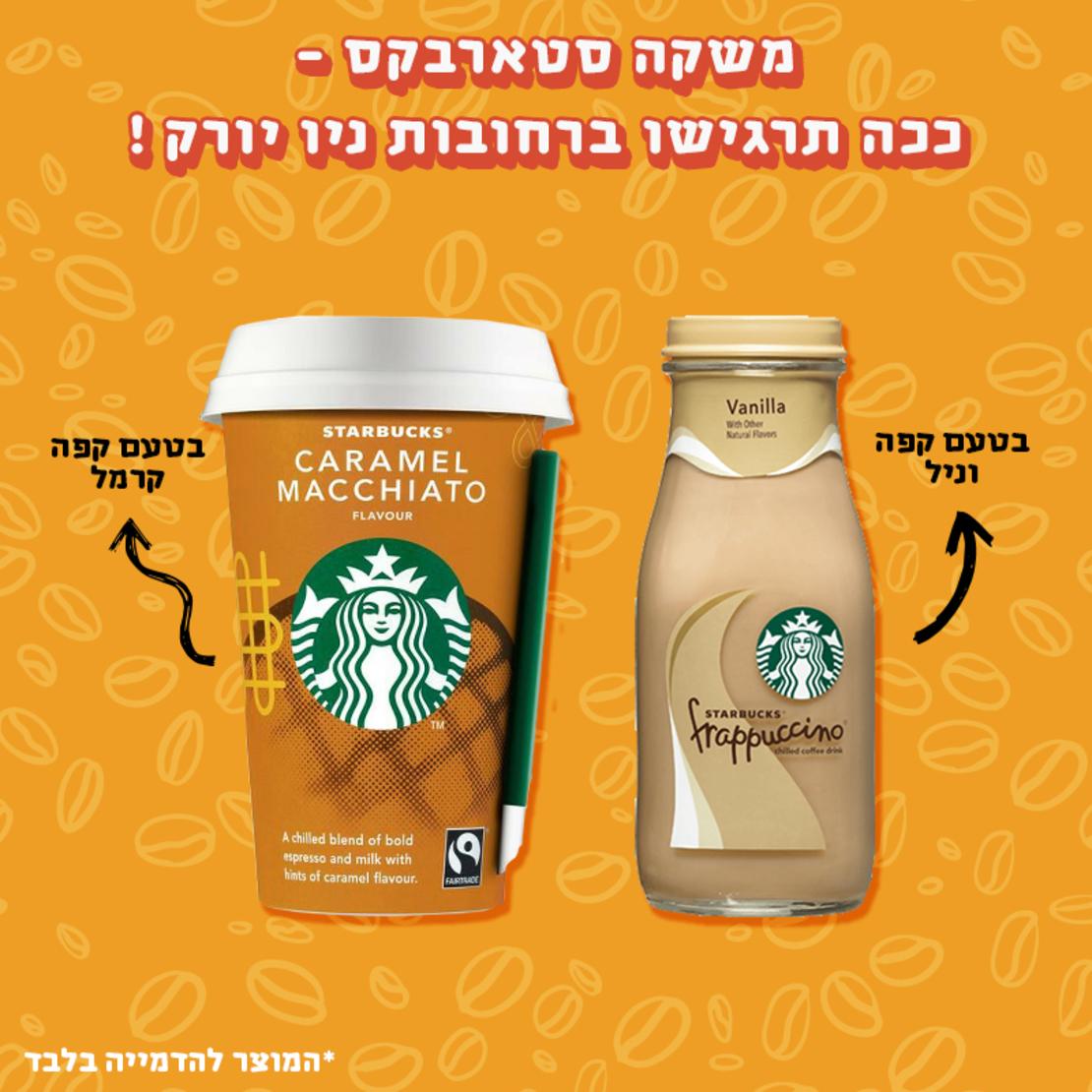 משקה סטארבקס בטעמים - Starbucks