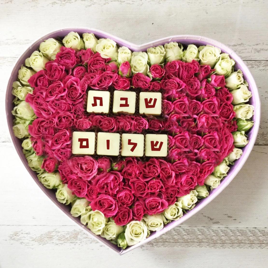 Love box + פירלינים עם ברכה לבחירה