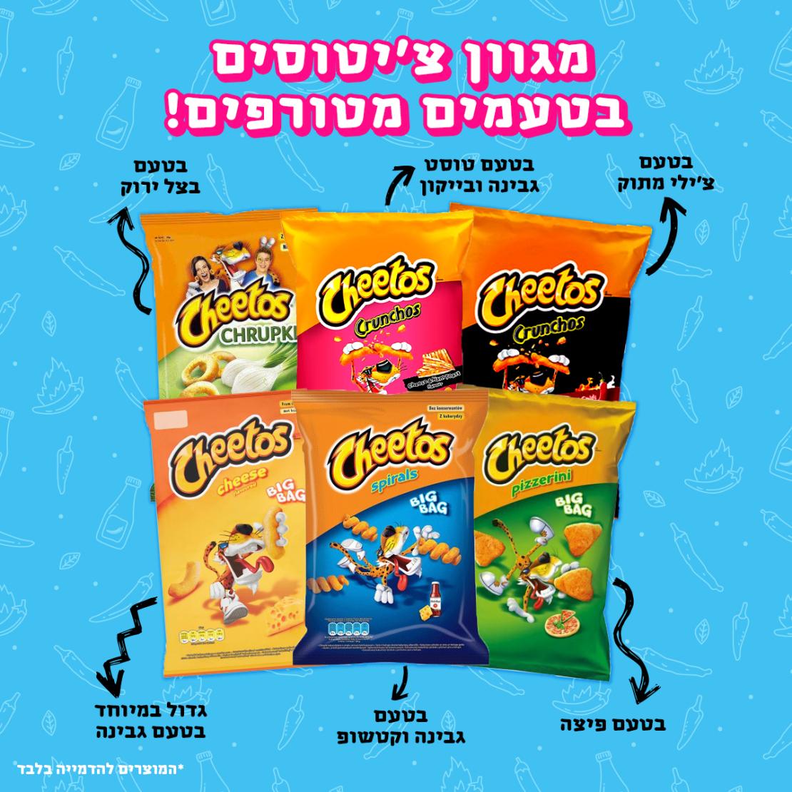 צ'יטוסים במגוון טעמים - Cheetos